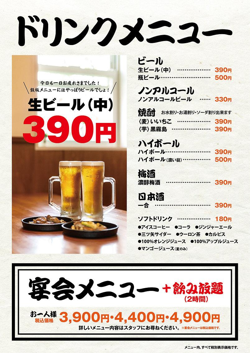 menu_9_2.jpg