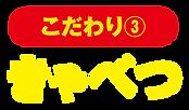 こだわり-06.png