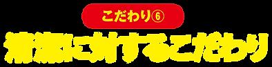 こだわり-09.png