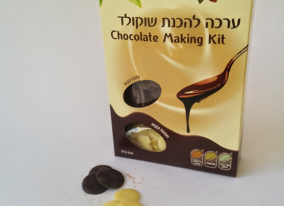 ערכה להכנת שוקולד- 250 גרם