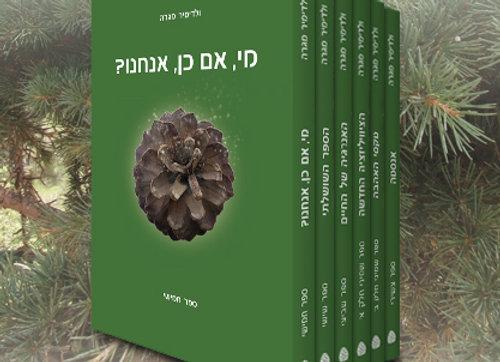 ספרי אנסטסיה 5-10 בכריכה רכה