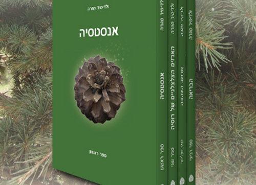 ספרי אנסטסיה 1-4 בכריכה רכה