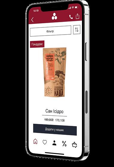 Мобільний додаток Finca Coffee