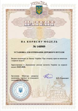 Патент 140909.png