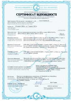 Скан Сертифікат відповідності.png