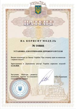 Патент 144666.png
