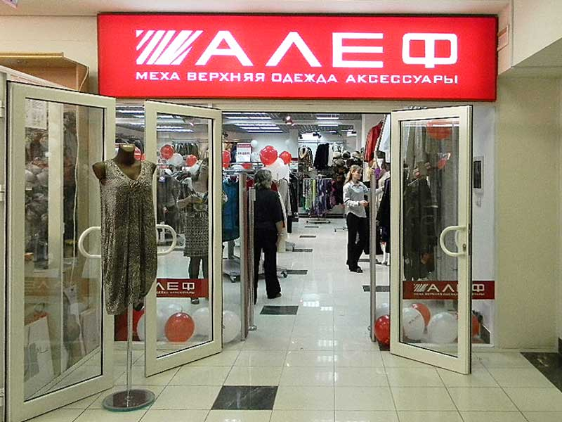 Шубная фабрика АЛЕФ