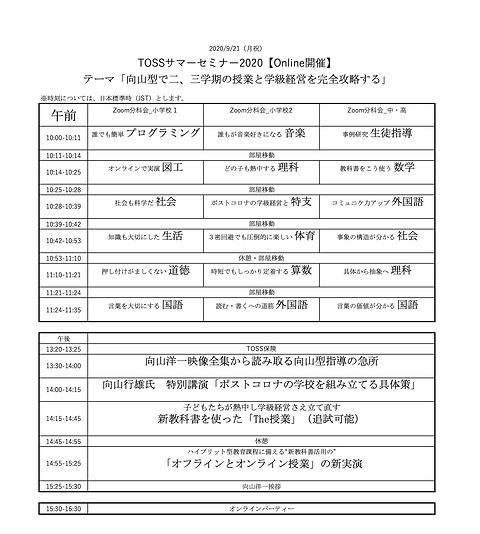 スクリーンショット 2020-08-07 10.04.17.png