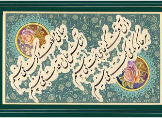 Έκθεση ιρανικής καλλιγραφίας στην Αθήνα