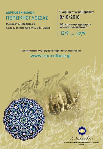 persian language 2018-2019.jpg