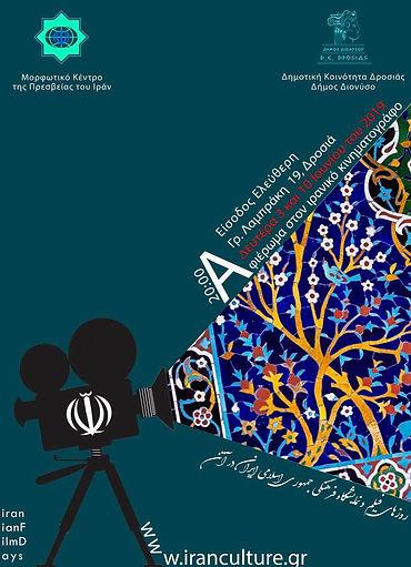 iranian film days.jpg