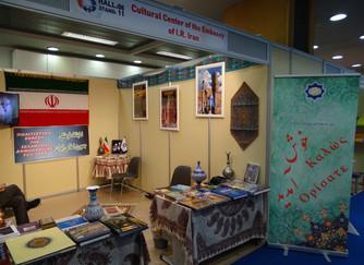 Η παρουσία της Ισλαμικής Δημοκρατίας του Ιράν στην 83η Διεθνής έκθεση Θεσσαλονίκης