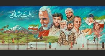 Συλλογή Ιρανών ζωγράφων με θέμα τον «Αμυντικό Πόλεμο» προς τιμήν της