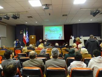 Ειδικό προγραμμα του Μορφωτικού Κέντρου της Πρεσβείας του Ιράν με αφορμή την 40η επέτειο της νίκης τ
