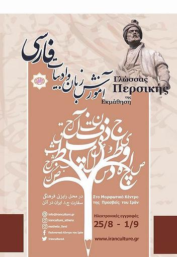 poster Farsi.jpg