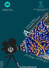Ο Κινηματογράφος του Ιράν στη Δροσιά