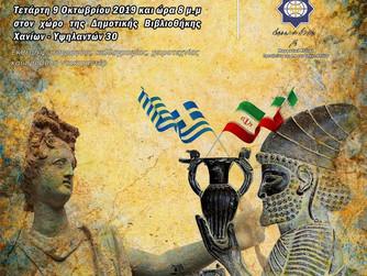 Το Ιράν και η Ελλάδα, από τα βάθη της ιστορίας έως σήμερα