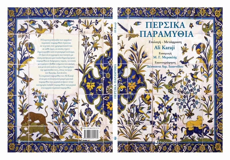 karaji_persika_paramithia_cover_3