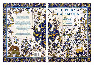 karaji_persika_paramithia_cover_3.jpg