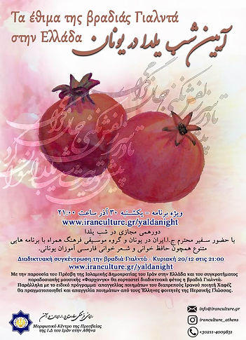 Poster Yalda.jpg