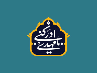Ποιος είναι ο Ιμάμ Μαχντί; (Μουχάμεντ αλ Μάχντι)