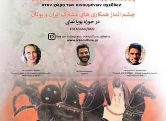 Η προοπτική της κοινής συνεργασίας μεταξύ του Ιράν και της Ελλάδας στον χώρο των κινουμένων σχεδίων