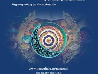 Ψηφιακή έκθεση Ιρανών καλλιτεχνών με αφορμή τον ιερό μήνα του Ραμαζανιού
