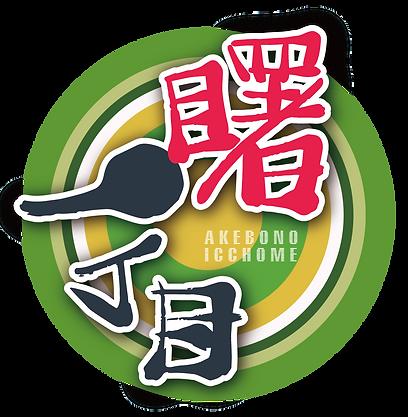 akebonoicchome_logo_0303-10.png