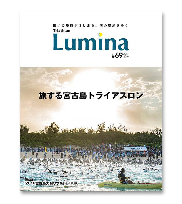 #69_旅する宮古島cover.jpg