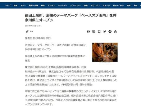 日本経済新聞社様(ウェブ版)に弊社の取り組みをご掲載いただきました