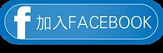 臉書按鈕.png