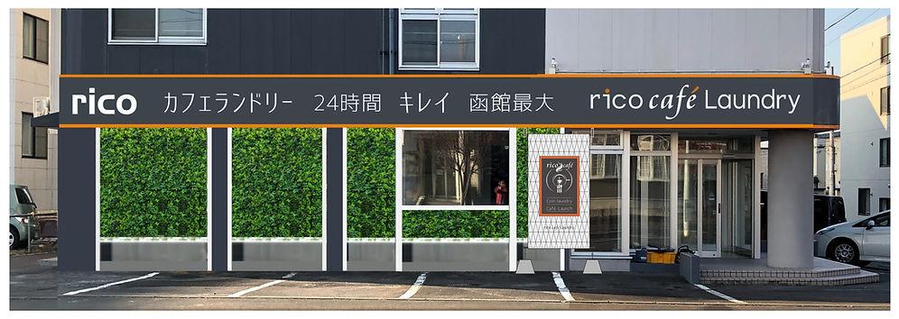 04 - 外観 - 正面メイン看板 .jpg