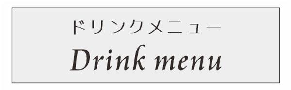 web - メニュー  01 .jpg