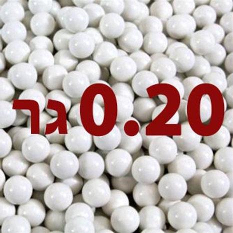 """כדורים 0.20 גרם בשקית 1 ק""""ג"""
