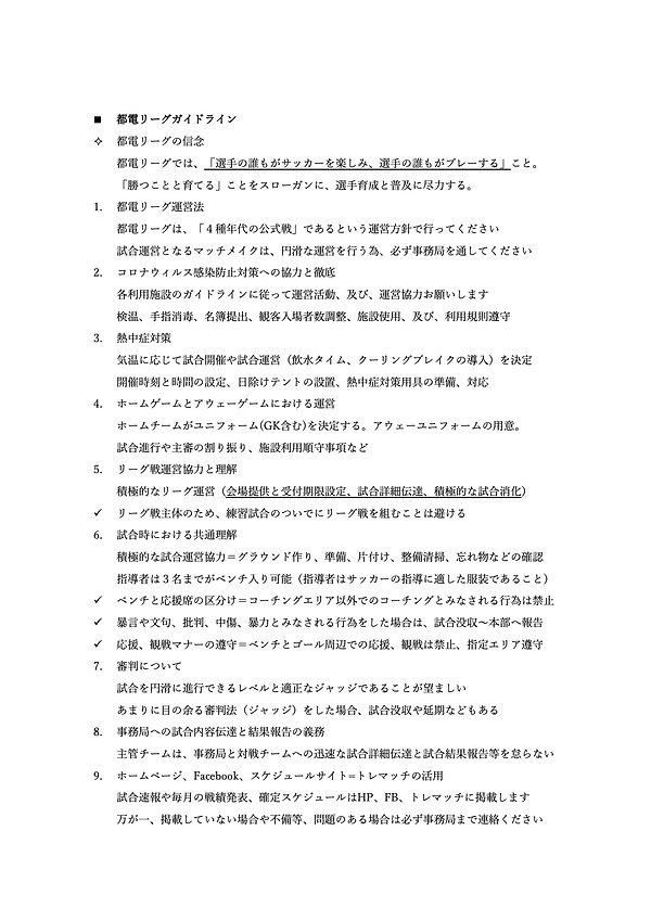 都電リーグガイドライン.jpg