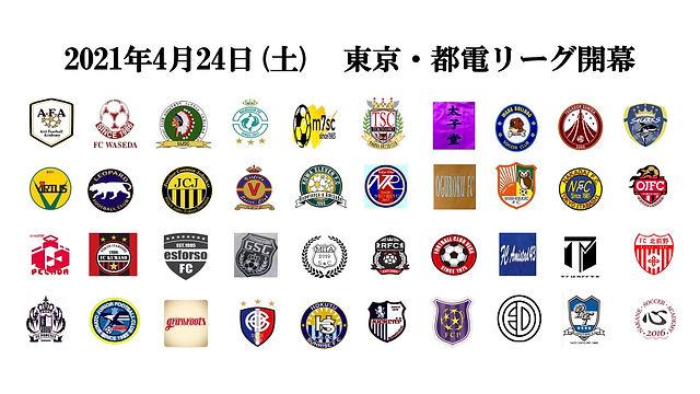 2021年度・都電リーグ開幕.jpg