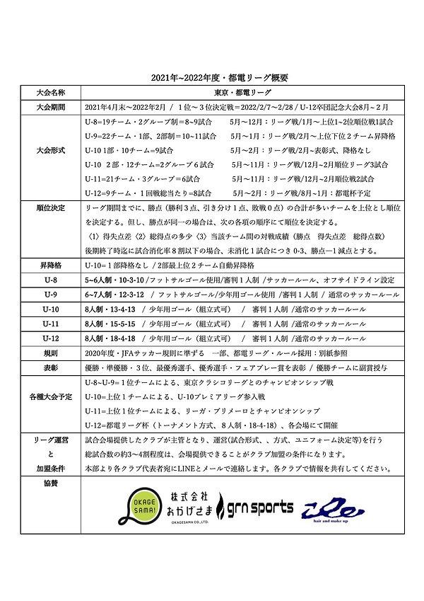 2021年・都電リーグ概要HP.jpg