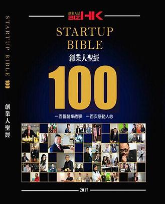 Startup Bible 100.jpg