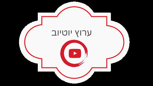 ערוץ יוטיוב בלוג טיולים .png