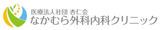 中村外科内科医院 福島市 胃 腸 大腸 肛門 痔 甲状腺 乳腺 癌 内視鏡 超音波 専門医