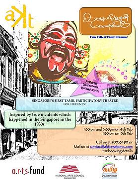 Kattiyankaran Manickam poster.jpg