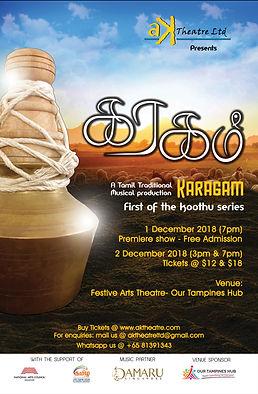 Karagam - Festive Arts Theatre Poster .j