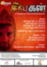 Seevagan Poster 1.png