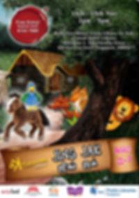 Jing Jak Poster
