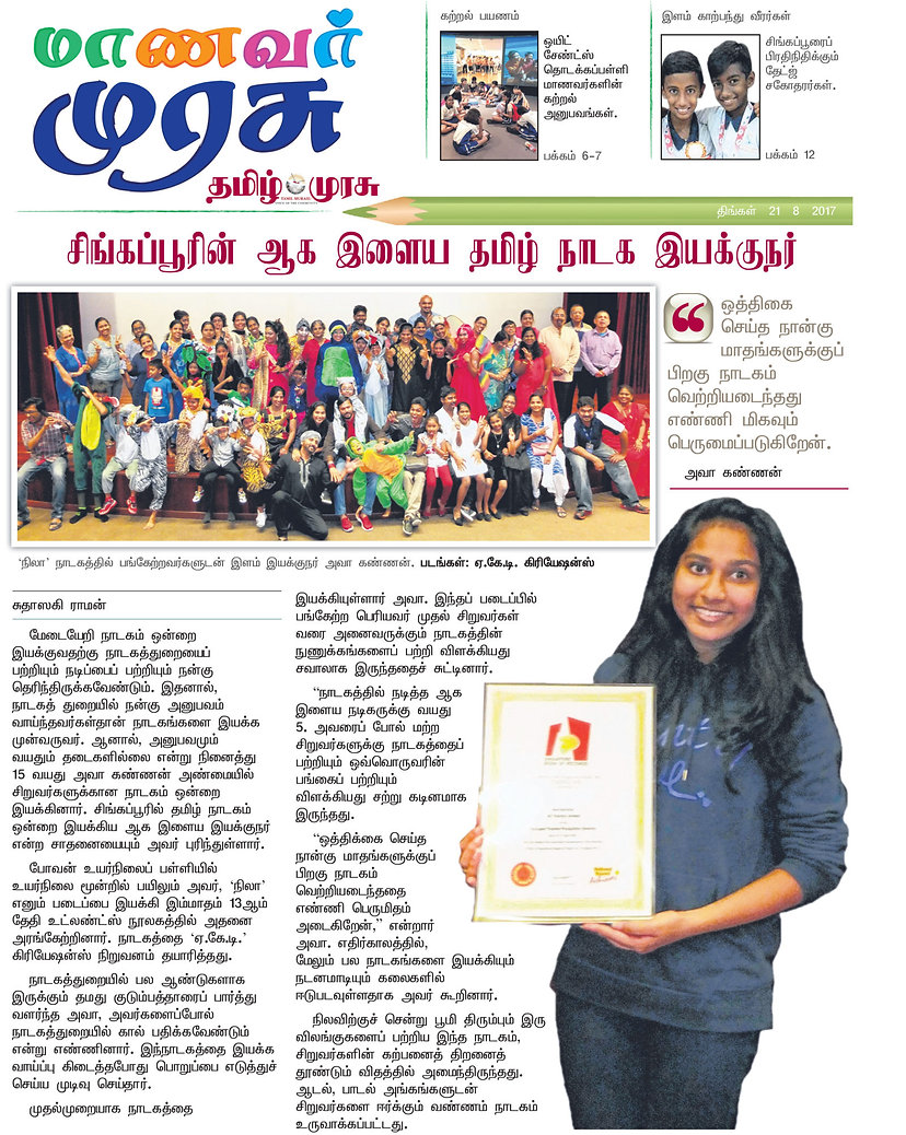 Ava Kannan - youngest tamil Theatre Director in Singapore