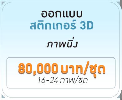 ออกแบบสติกเกอร์ 3D ภาพนิ่ง