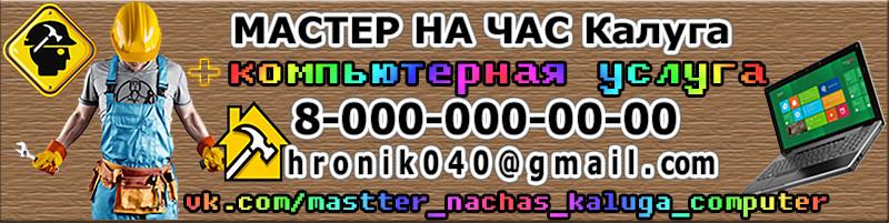 master-na-chas-banner-vk.com 800x200