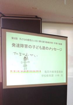地域共育・子育て会議 「発達障害」に学ぶ