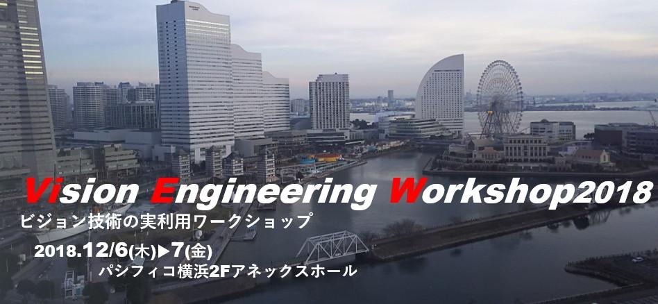 精密工学会 画像応用技術専門委員会VIEW2018にて講演