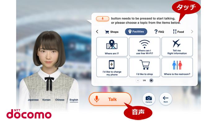 NTTドコモ おしゃべり案内板 製品発表